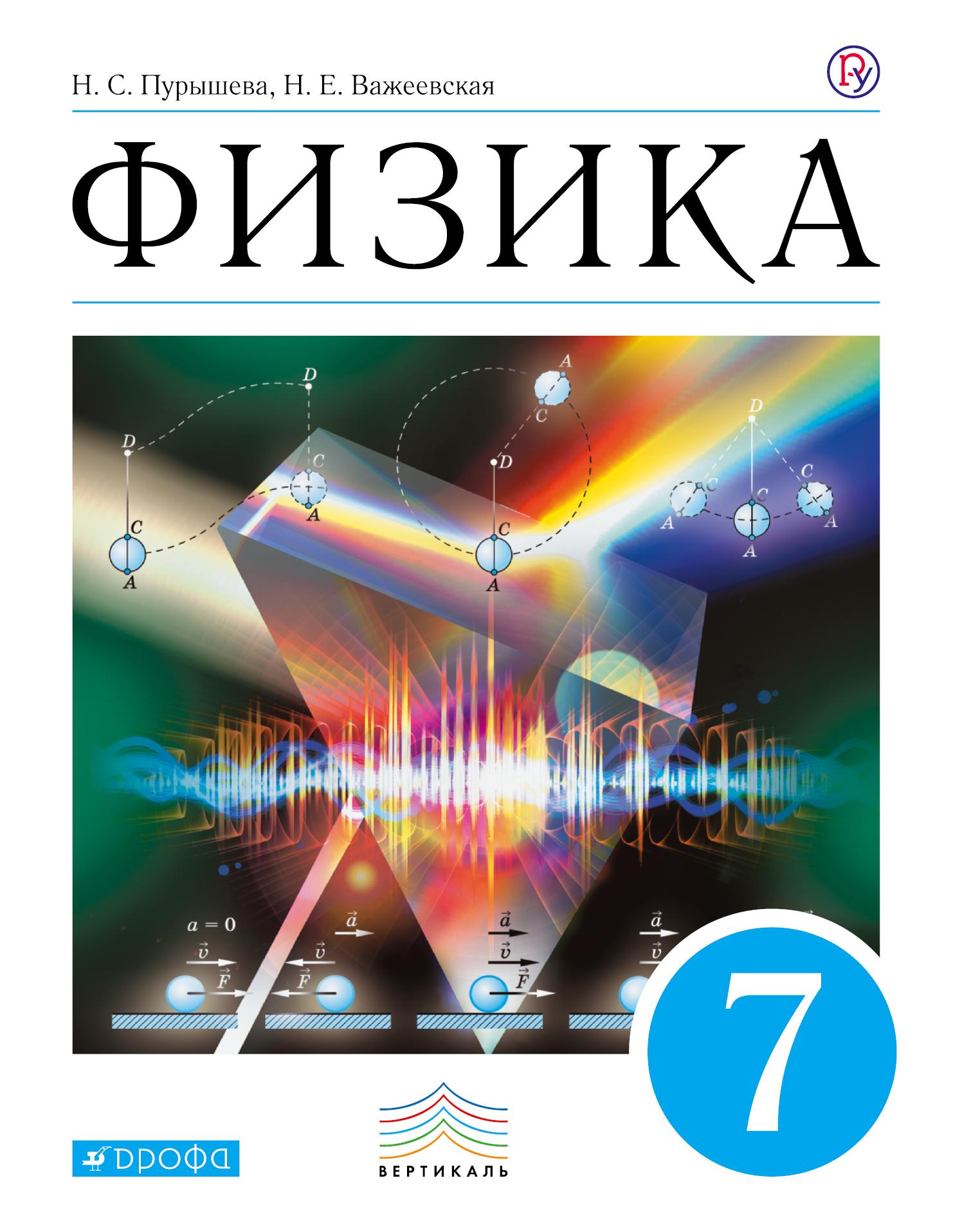 Физика. 7 кл. Учебник. ВЕРТИКАЛЬ
