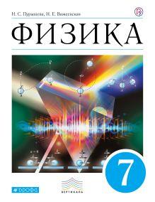 Пурышева Н.С., Важеевская Н.Е. - Физика. 7 кл. Учебник. ВЕРТИКАЛЬ обложка книги
