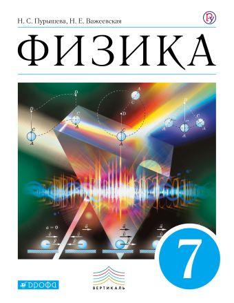 Физика. 7 класс. Учебник. Пурышева Н.С., Важеевская Н.Е.
