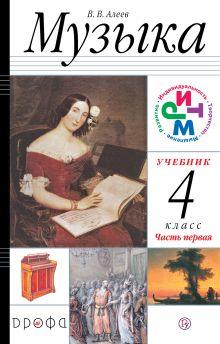 Алеев В.В. - Музыка. 4 класс. Учебник. В 2 частях. Часть 1. обложка книги