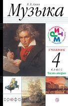 Музыка. 4 класс. Учебник. В 2 частях. Часть 2 + CD