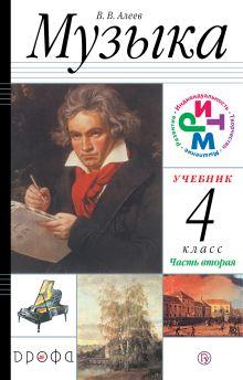 Алеев В.В. - Музыка. 4 класс. Учебник. В 2 частях. Часть 2 + CD обложка книги