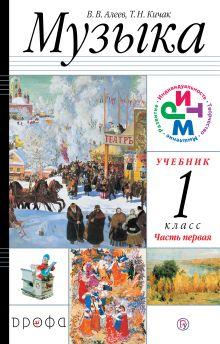 Музыка. 1 класс. Учебник. В 2 частях. Часть 1 + CD обложка книги