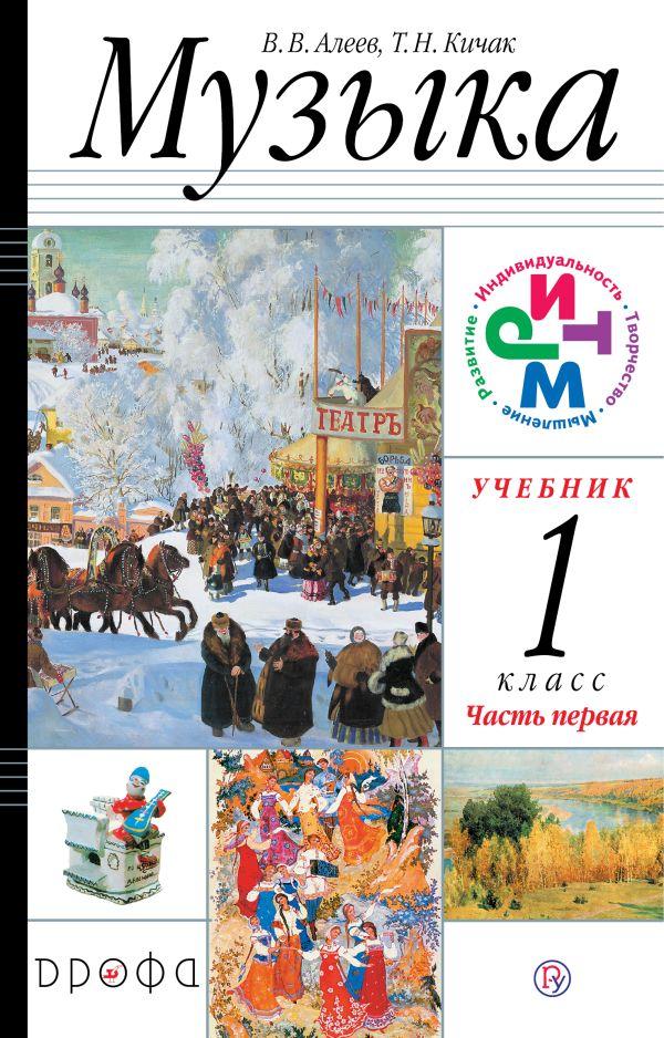 Музыка. 1 класс. Учебник. В 2 частях. Часть 1 + CD Алеев В.В., Кичак Т.Н.