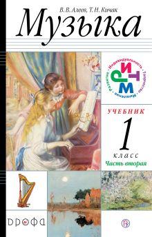 Музыка.1кл.Учебник. Часть 2. обложка книги