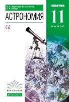 Астрономия 11кл.Учебник. ВЕРТИКАЛЬ