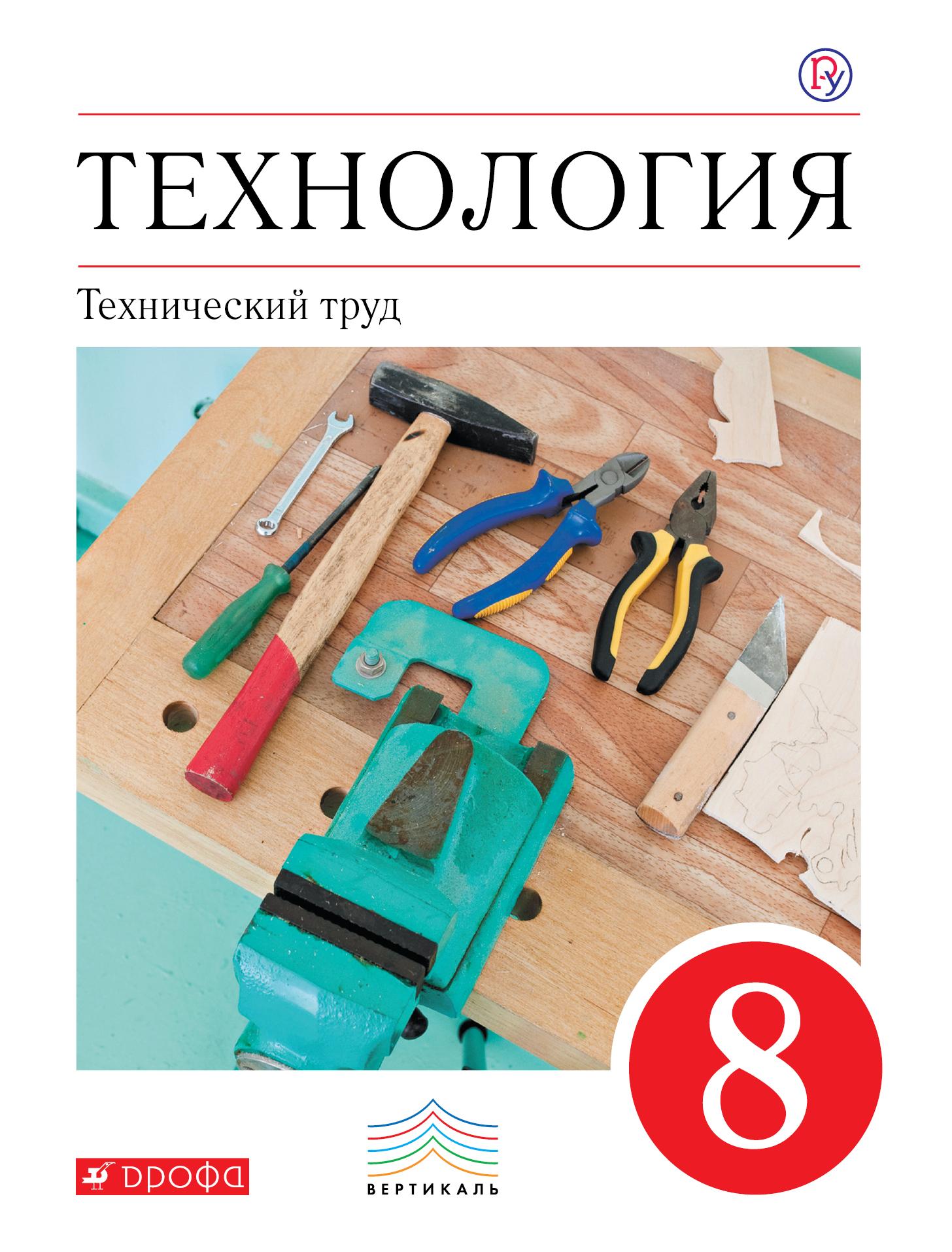 Технология. Технический труд. 8 класс. Учебник. от book24.ru