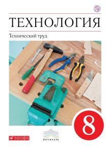 Технология. Технический труд. 8 класс. Учебник. обложка книги