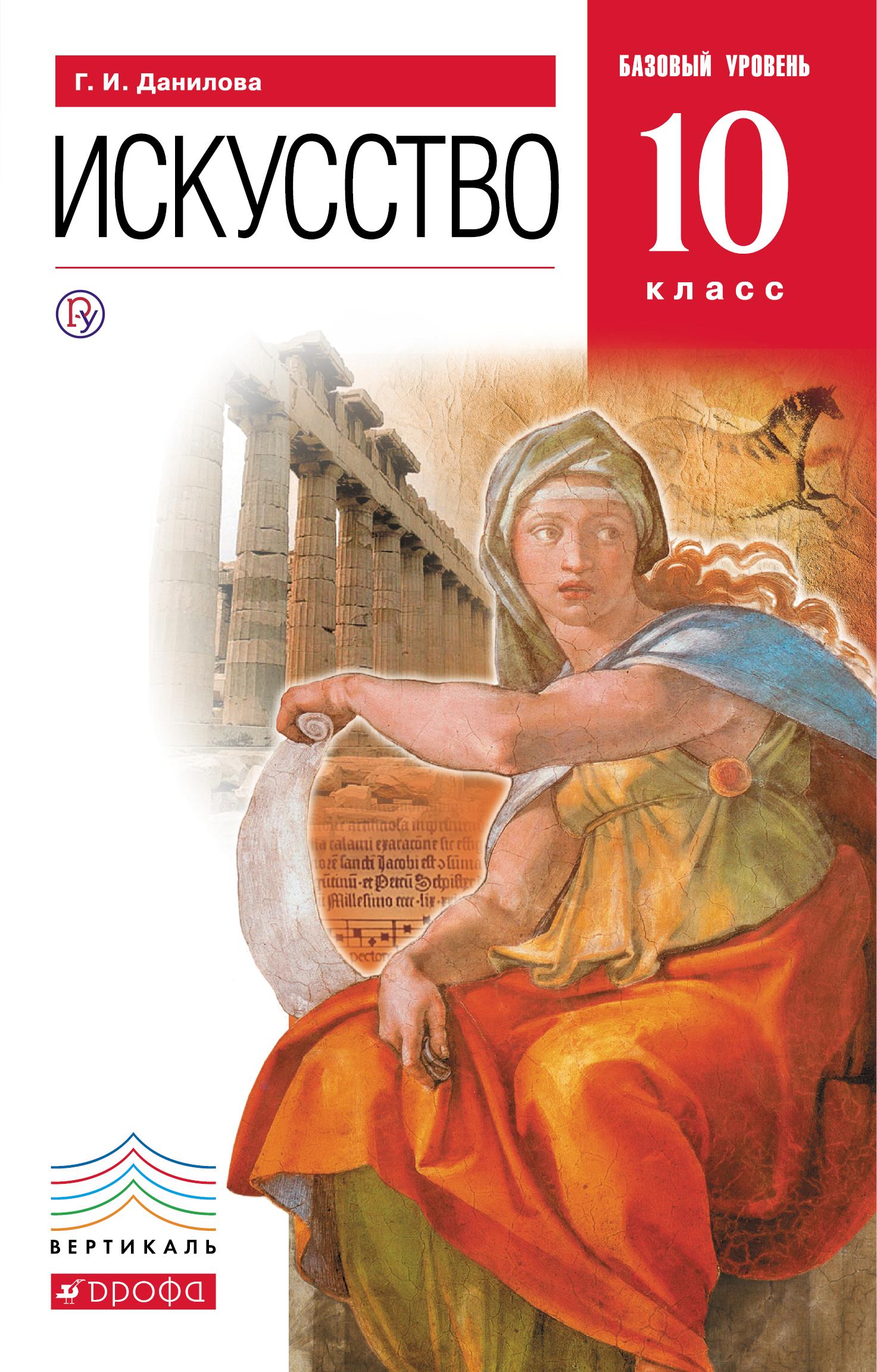 Искусство.10 класс. Учебник. ( Данилова Г.И.  )
