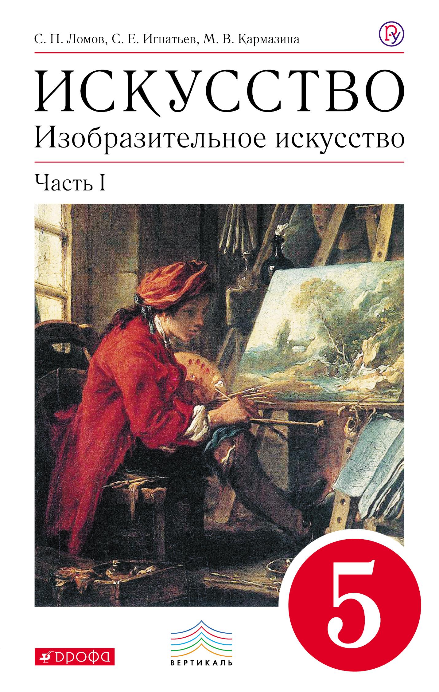 Изобразительное искусство. 5 кл. Ч.1 Учебник. ВЕРТИКАЛЬ