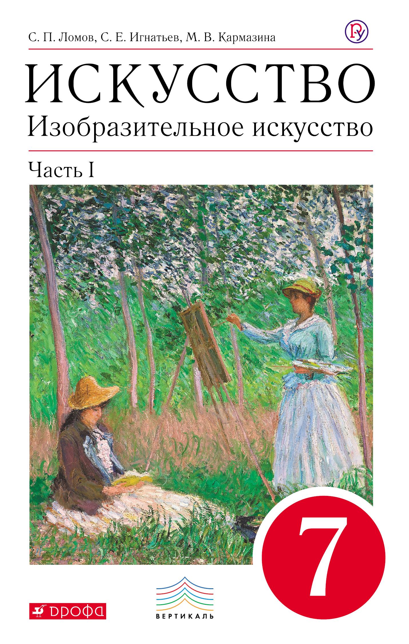 Изобразительное искусство. 7 класс. Учебник. Часть 1