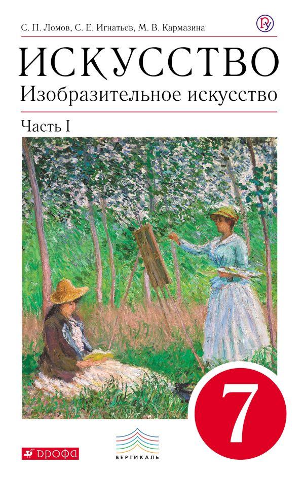 Изобразительное искусство. 7 класс. Учебник. Часть 1 Ломов С.П., Игнатьев С.Е., Кармазина М.В.