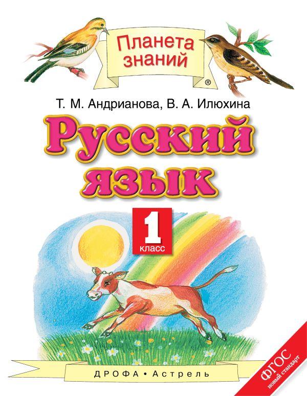 Русский язык. 1 класс Андрианова Т.М., Илюхина В.А.