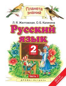 Русский язык. 2 класс. Учебник. В 2-х частях. Часть 1 обложка книги