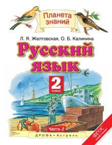 Русский язык. 2 класс. Учебник. В 2-х частях. Часть 2 обложка книги