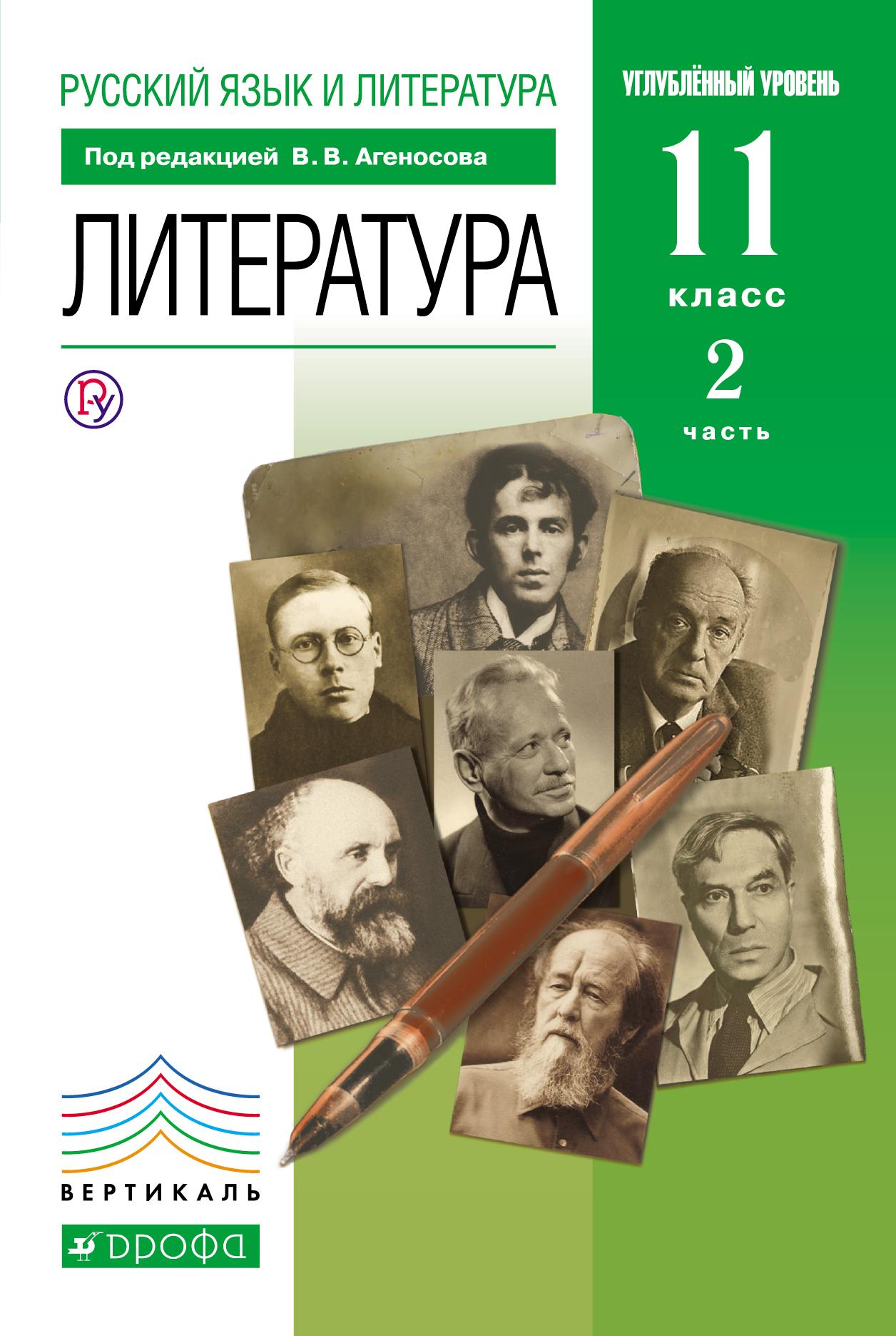 Русский язык и литература. Литература. Углубленный уровень. 11 класс. Учебник. Часть 2 ( Агеносов В.В.  )