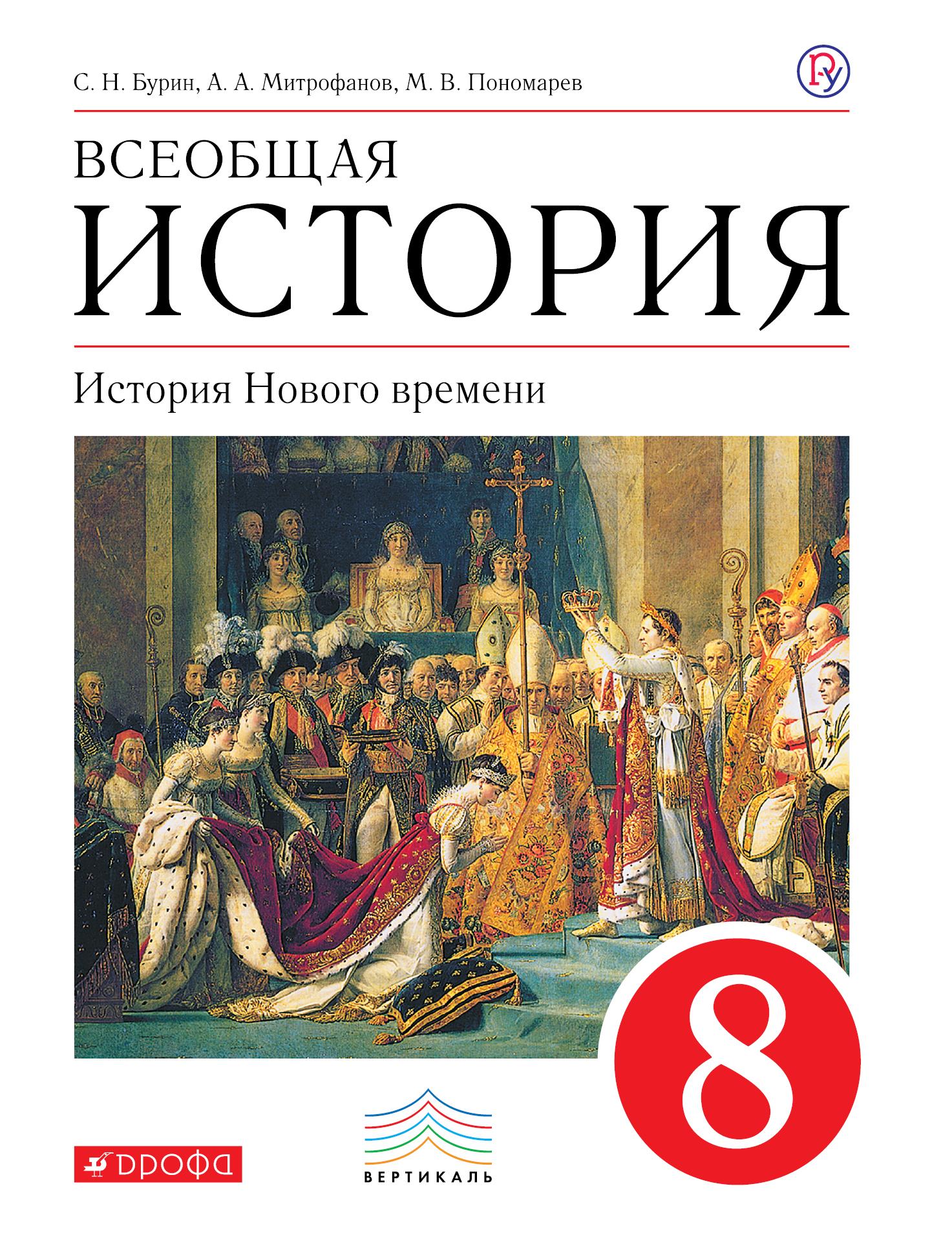 Всеобщая история. История Нового времени. 8 кл. Учебник.ВЕРТИКАЛЬ