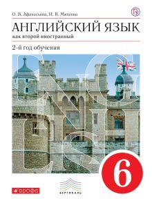 Английский язык как второй иностранный: второй год обучения. 6 класс. Учебник обложка книги