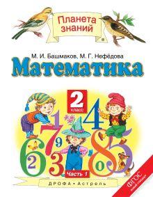 Башмаков М.И., Нефедова М.Г. - Математика. 2 класс. Учебник. В 2-х частях. Часть 1 обложка книги