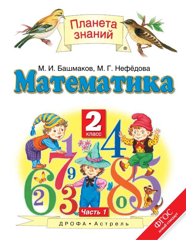 Математика. 2 класс. Учебник. Часть 1 Башмаков М.И., Нефедова М.Г.