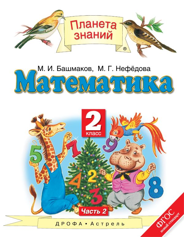 Математика. 2 класс. Учебник. Часть 2 Башмаков М.И., Нефёдова М.Г.