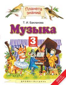 Бакланова Т.И. - Музыка. 3 класс. Учебник обложка книги