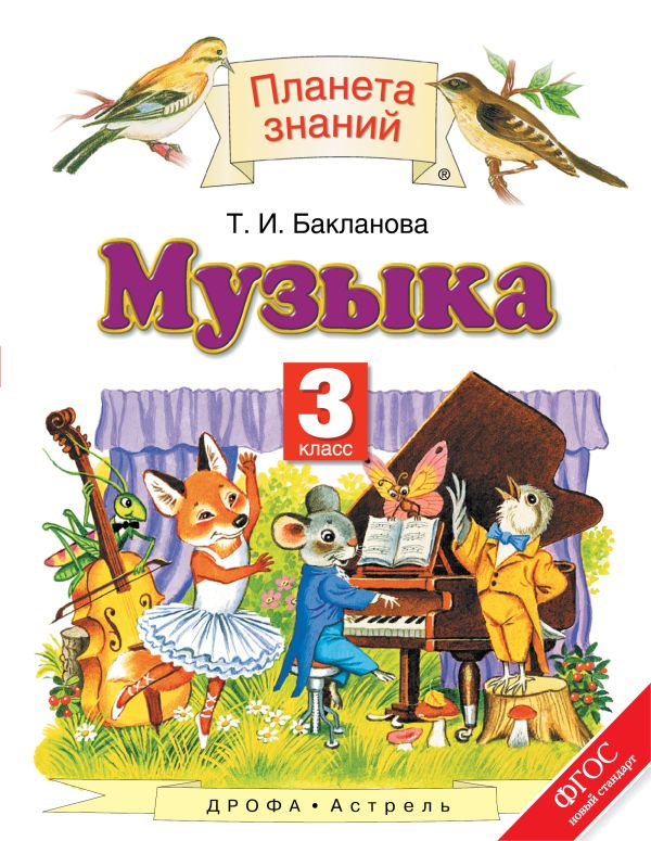 Музыка. 3 класс. Учебник Бакланова Т.И.