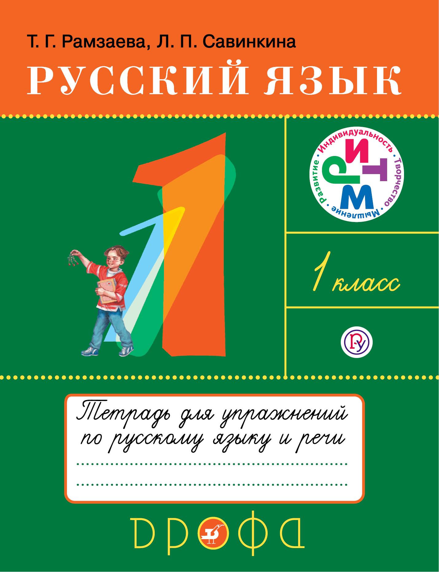 Русский язык.1кл.Тетрадь для упражнений РИТМ