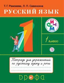 Рамзаева Т.Г., Савинкина Л.П. - Русский язык.1кл.Тетрадь для упражнений РИТМ обложка книги