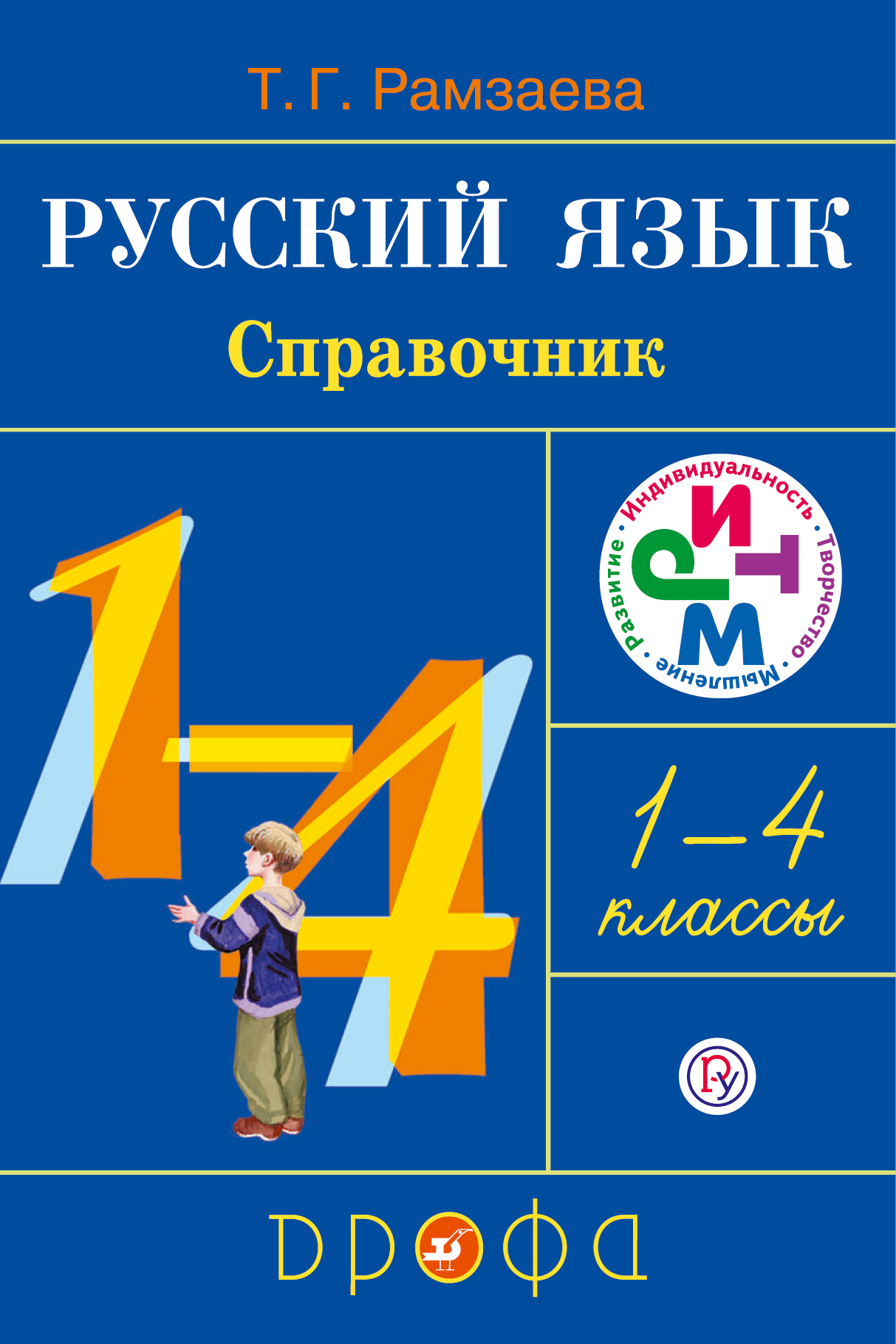 Русский язык в нач.шк.Справочник к учебнику. РИТМ