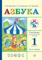 Азбука. 1 класс. Учебник по обучению грамоте и чтению. Часть 1