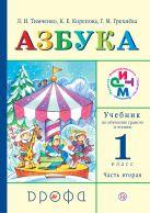 Азбука. 1 класс. Учебник по обучению грамоте и чтению. Часть 2