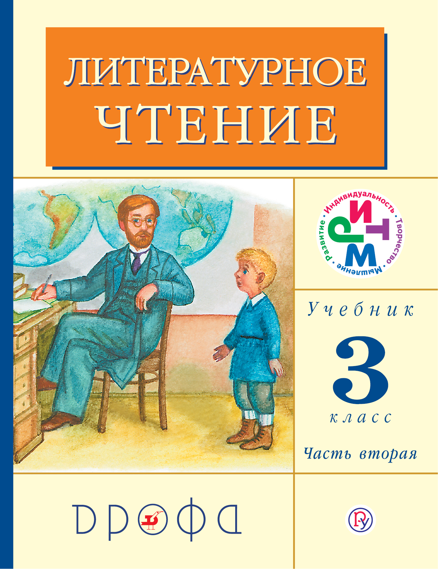 Литературное чтение. 3 класс. Учебник. Часть 2