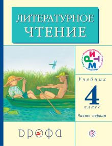 Грехнева Г.М., Корепова К.Е. - Литературное чтение. 4 класс. Учебник. Часть 1 обложка книги