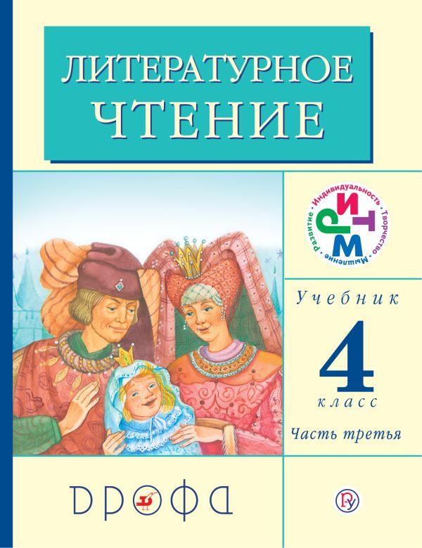 Литературное чтение. 4 класс. Учебник. Часть 3 Грехнева Г.М., Корепова К.Е.