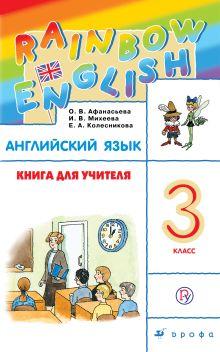 Английский язык. 3 класс. Книга для учителя обложка книги