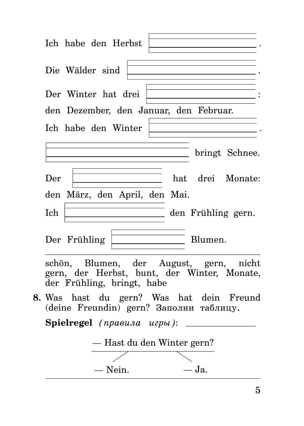 гдз немецкий язык рабочая тетрадь 3 класс гальскова гез рабочая тетрадь