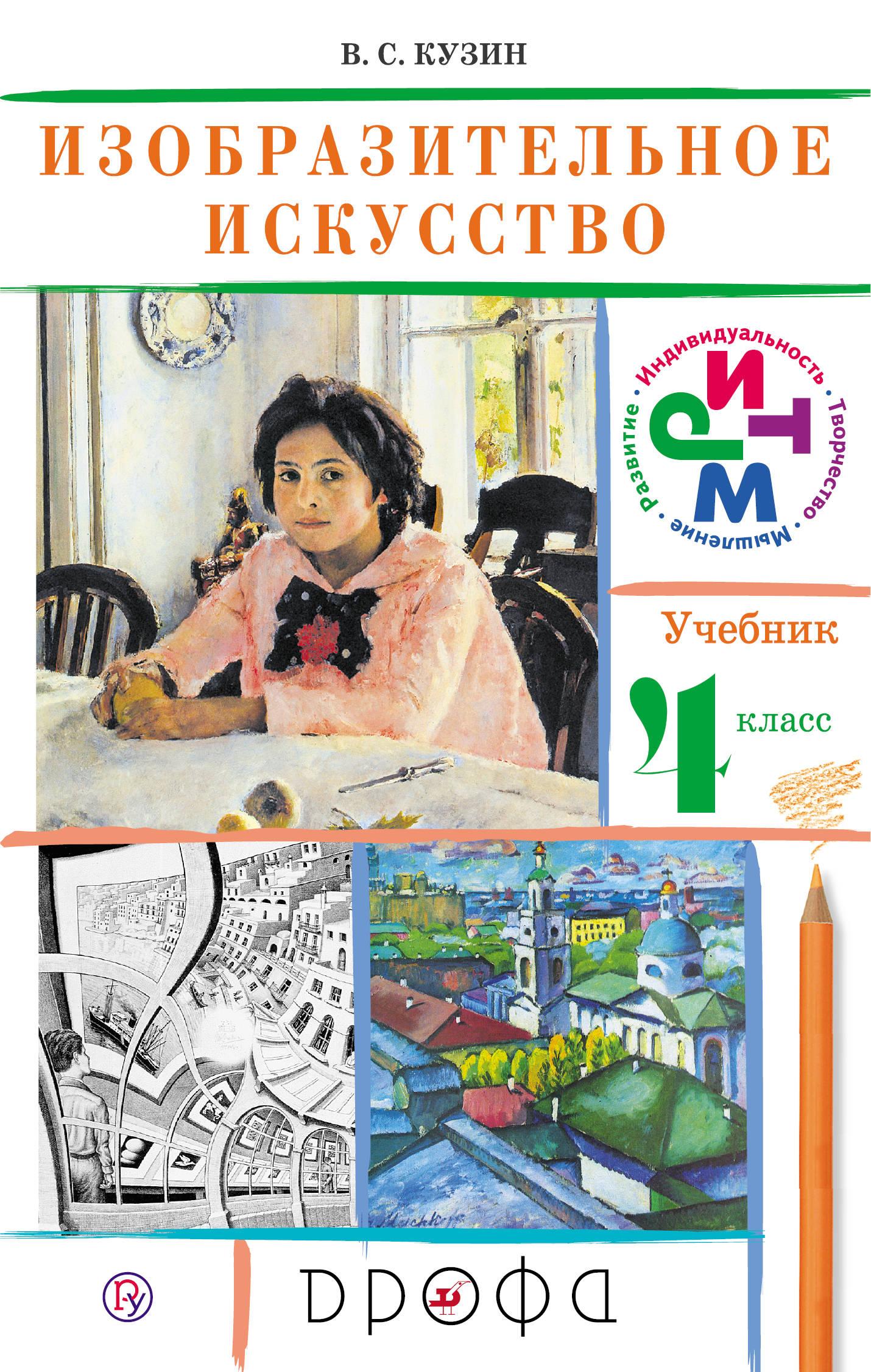 Изобразительное искусство. 4кл. Учебник.РИТМ