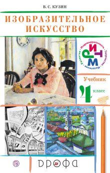 Кузин В.С. - Изобразительное искусство. 4кл. Учебник.РИТМ обложка книги