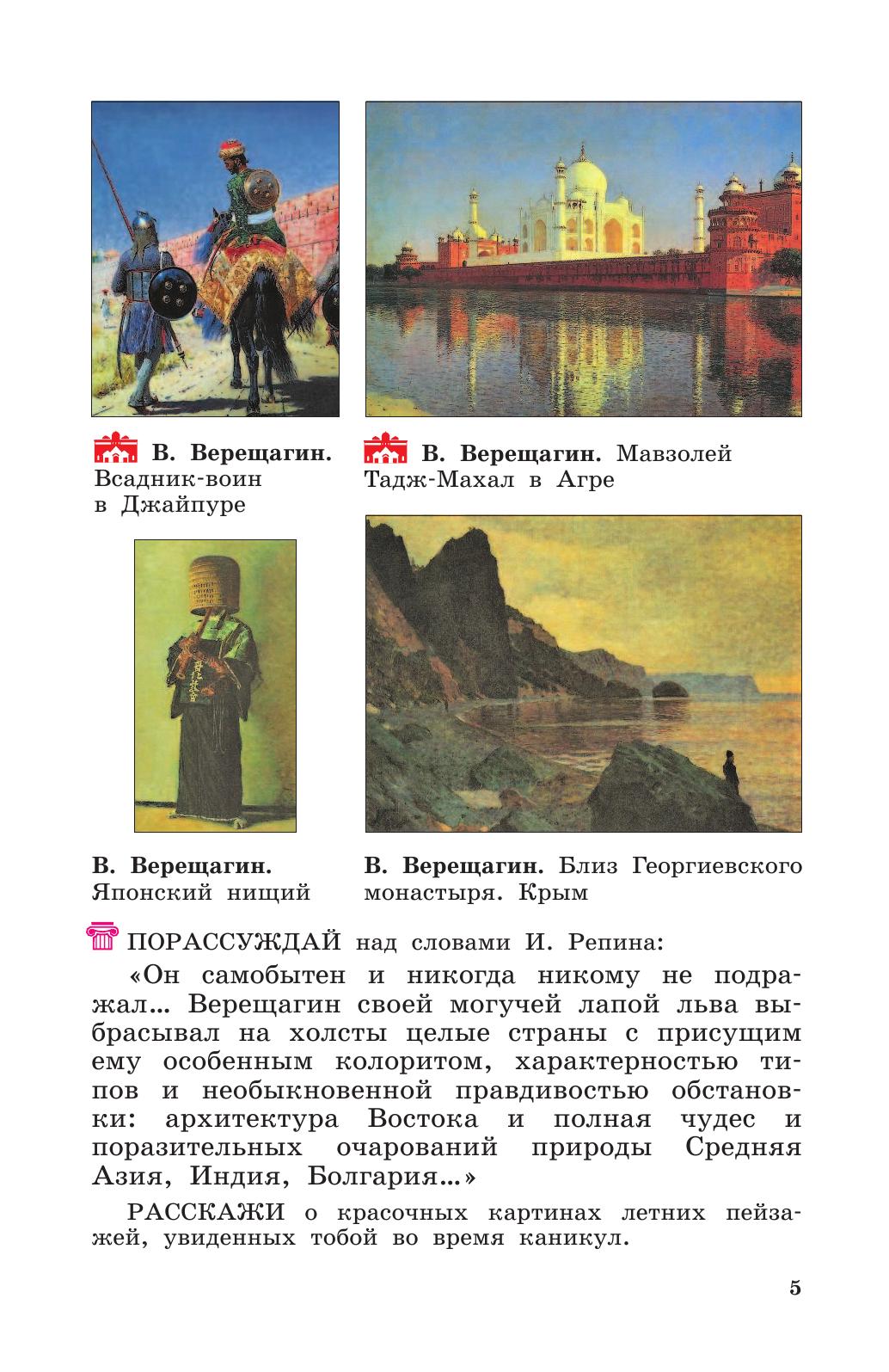 Учебники по изо кузин картинки