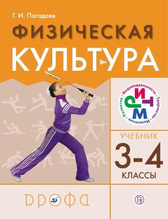Физическая культура 3-4классы.Учебник Погадаев Г.И.