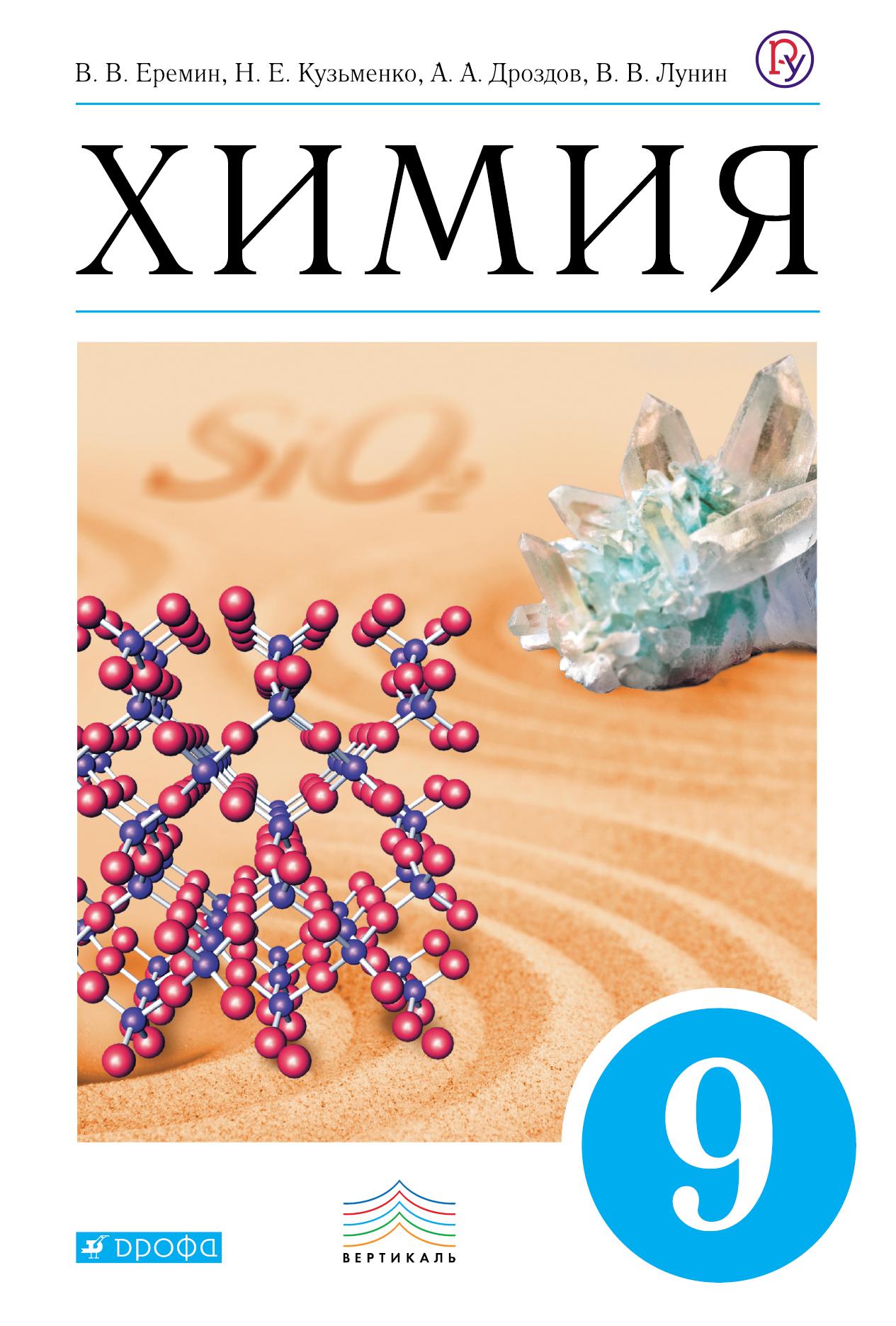 Химия. 9 кл. Учебник. ВЕРТИКАЛЬ