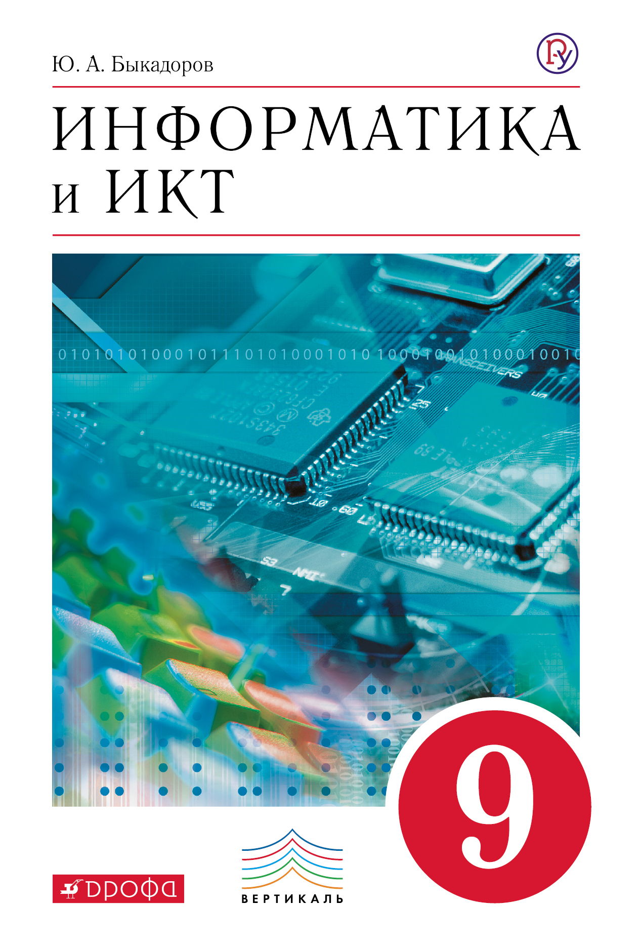 Информатика и ИКТ.9 класс. Учебник ( Быкадоров Ю.А.  )
