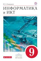Информатика и ИКТ.9 класс. Учебник