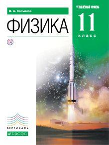 Касьянов В.А. - Физика. 11 кл. (углубленный уровень).ВЕРТИКАЛЬ обложка книги