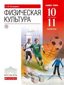 Физическая культура. Учебник. 10-11 кл. (базовый уровень). ВЕРТИКАЛЬ обложка книги