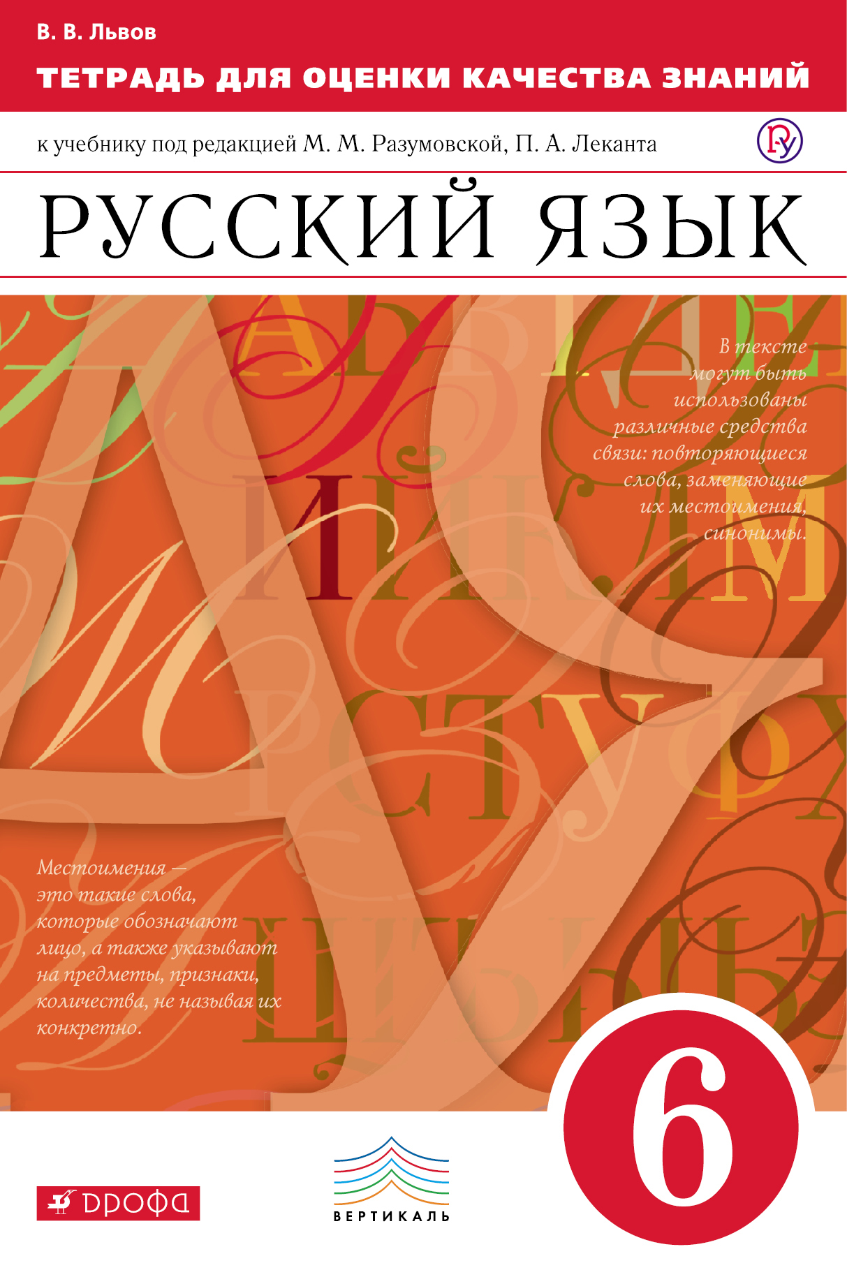 Русский язык 6кл.Тетр./оц.кач.знаний(Львов). ВЕРТИКАЛЬ