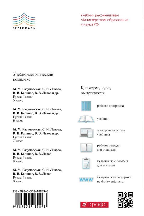 Русский язык 6кл.Тетр./оц.кач.знаний(Львов). ВЕРТИКАЛЬ - страница 7