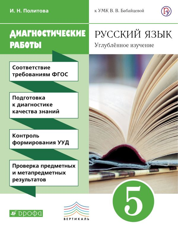 Русский язык. Углубленное изучение. 5 класс. Рабочая тетрадь (диагностические работы) - страница 0