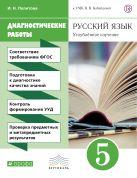 Русский язык. Углубленное изучение. 5 класс. Рабочая тетрадь (диагностические работы)